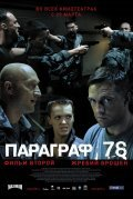 Paragraf 78: Film vtoroy is the best movie in Anatoli Belyj filmography.