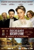 Poslednee voskresenie is the best movie in Kerry Condon filmography.