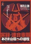 Jitsuroku rengo sekigun: Asama sanso e no michi is the best movie in Yoshio Harada filmography.