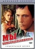 Myi, nijepodpisavshiesya is the best movie in Aristarkh Livanov filmography.