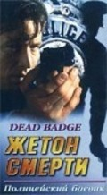 Dead Badge - movie with Robert Axelrod.