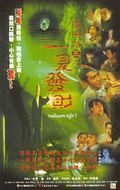 Troublesome Night 5 - movie with Louis Koo.