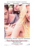 Vicky Cristina Barcelona film from Woody Allen filmography.