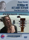 The Bird Can't Fly - movie with Barbara Hershey.