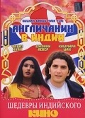 Dulhan Banoo Main Teri - movie with Johnny Lever.