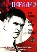 Paradiz is the best movie in Sergey Chudakov filmography.