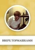 Vverh tormashkami is the best movie in Nikolai Gusarov filmography.