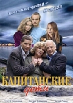 Kapitanskie deti (serial) - movie with Oksana Akinshina.