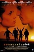 Posledniy zaboy is the best movie in Olga Khokhlova filmography.
