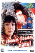 S Novyim godom, papa! - movie with Sergei Yushkevich.