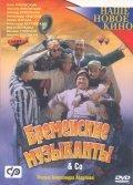 Bremenskie muzyikantyi & Co is the best movie in Aleksandr Lazarev filmography.
