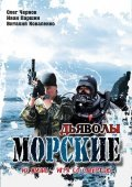 Morskie dyavolyi - movie with Anatoli Rudakov.