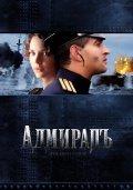 Admiraly is the best movie in Vladislav Vetrov filmography.