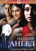 Laaga Chunari Mein Daag: Journey of a Woman - movie with Rani Mukherjee.