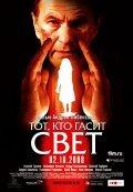 Tot, kto gasit svet is the best movie in Andrei Zibrov filmography.
