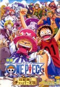 One piece: Chinjou shima no chopper oukoku - movie with Daisuke Gori.