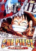One piece: Dead end no boken is the best movie in Shûichi Ikeda filmography.