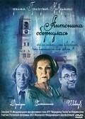 Antonina obernulas is the best movie in Yevgeniya Igumnova filmography.