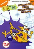 CatDog is the best movie in Cathy Weseluck filmography.