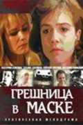 Greshnitsa v maske - movie with Anatoli Ravikovich.