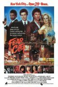 Fear City - movie with Rossano Brazzi.