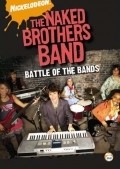 The Naked Brothers Band: The Movie is the best movie in Alex Wolff filmography.
