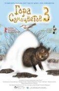 Animation movie Gora samotsvetov 3.