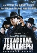 Texas Rangers film from Steve Miner filmography.