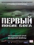 Pervyiy posle Boga is the best movie in Vladimir Gostyukhin filmography.