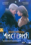 Rojdestvenskaya misteriya is the best movie in Alyona Khmelnitskaya filmography.
