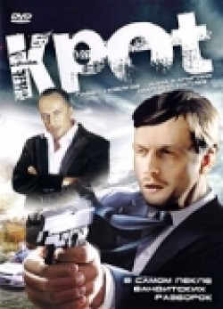 Krot (serial) is the best movie in Nikolai Volkov Ml. filmography.