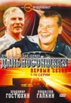 Dalnoboyschiki (serial) is the best movie in Natalya Yegorova filmography.