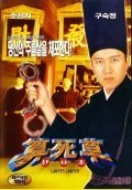 Suen sei cho is the best movie in Kar-Ying Law filmography.