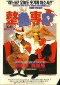 Jing gu jyun ga is the best movie in Andy Lau filmography.