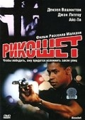 Ricochet film from Russell Mulcahy filmography.