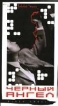 Kuro no tenshi Vol. 1 is the best movie in Reiko Takashima filmography.
