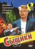Syischiki - movie with Daniil Strakhov.