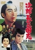 Jirocho sangokushi daiichibu - movie with Koji Tsuruta.