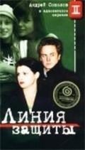 Liniya zaschityi is the best movie in Yelena Antipova filmography.