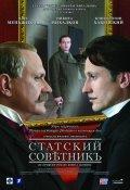 Statskiy sovetnik is the best movie in Emiliya Spivak filmography.