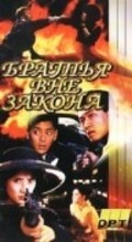 Zui jia zei pai dang is the best movie in Frankie Chan filmography.