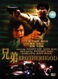 Hing dai - movie with Alex Man.
