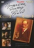 Proschayte, doktor Freyd is the best movie in Leonid Gromov filmography.
