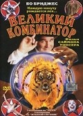 P.T. Barnum film from Simon Wincer filmography.