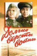 Dolgie verstyi voynyi is the best movie in Yuri Duvanov filmography.