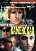 Kamenskaya: Chujaya maska - movie with Andrei Panin.