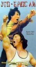Meng nan da zei yan zhi hu is the best movie in Yin-Chieh Han filmography.