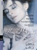 Mon homme is the best movie in Michel Galabru filmography.