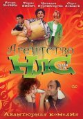 Agentstvo NLS (serial 2001 - 2003) is the best movie in Natalya Burmistrova filmography.
