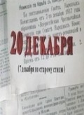 20-e dekabrya  (mini-serial) is the best movie in Anatoli Rudakov filmography.